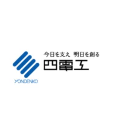四電工のロゴ