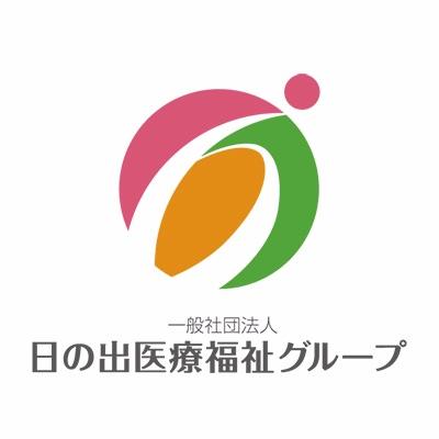 一般社団法人 日の出医療福祉グループのロゴ