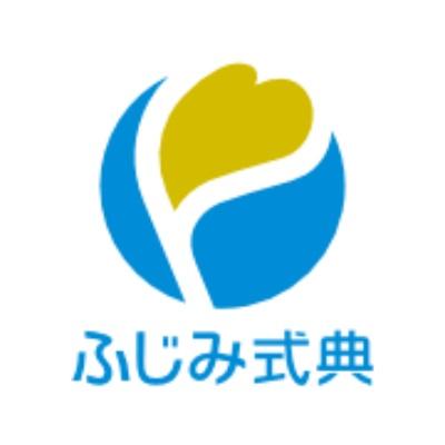 ふじみ式典株式会社のロゴ