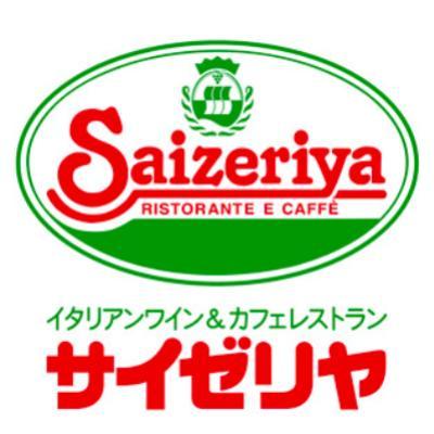 株式会社サイゼリヤのロゴ