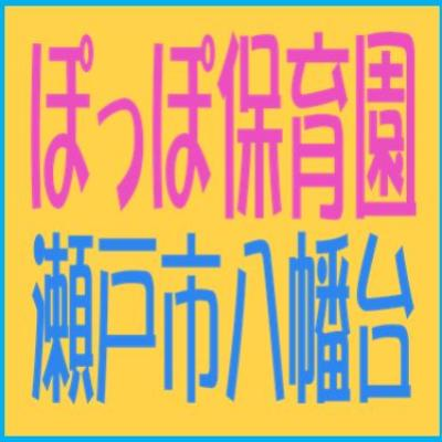 ぽっぽ保育園のロゴ