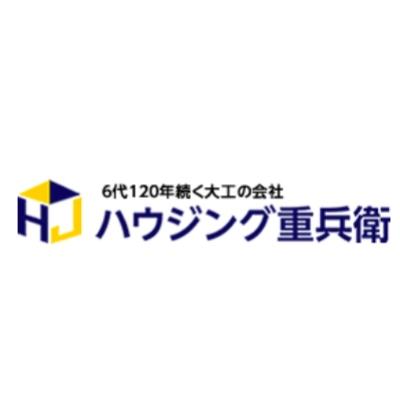 株式会社ハウジング重兵衛のロゴ