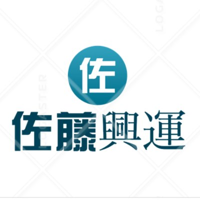 有限会社 佐藤興運のロゴ