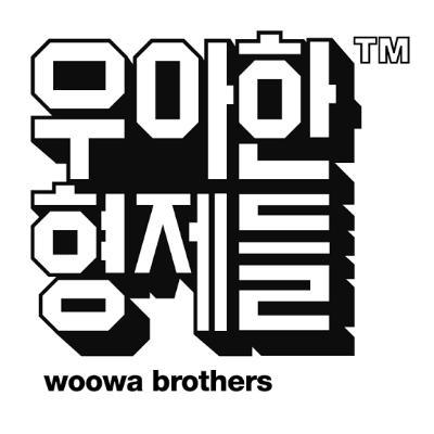 우아한 형제들 logo