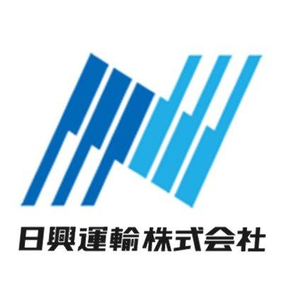 日興運輸株式会社のロゴ