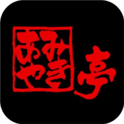 株式会社あみやき亭のロゴ