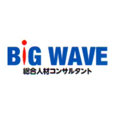 株式会社ビッグウェーブのロゴ