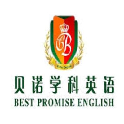 Best Promise English logo