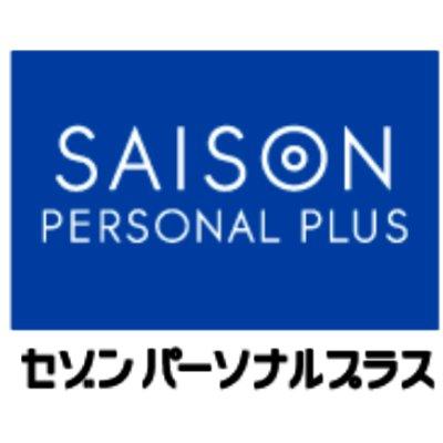 株式会社セゾンパーソナルプラスのロゴ