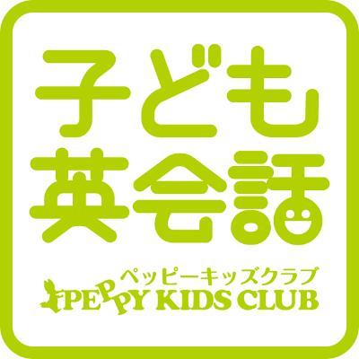 ペッピーキッズクラブのロゴ