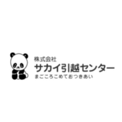 株式会社サカイ引越センターのロゴ