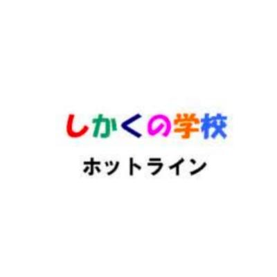有限会社ホットラインワールドのロゴ