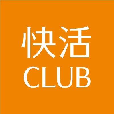 快活CLUBのロゴ