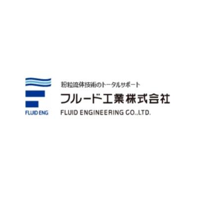 フルード工業株式会社のロゴ