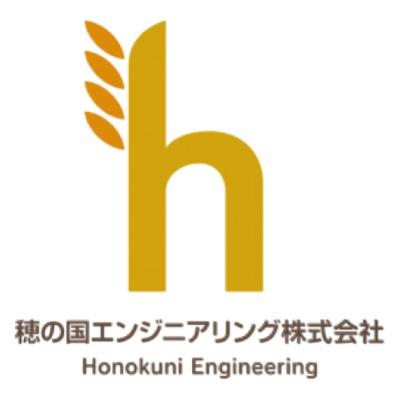 穂の国エンジニアリング株式会社のロゴ