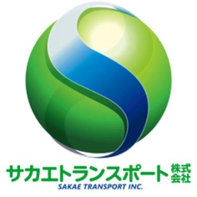 サカエトランスポート株式会社のロゴ