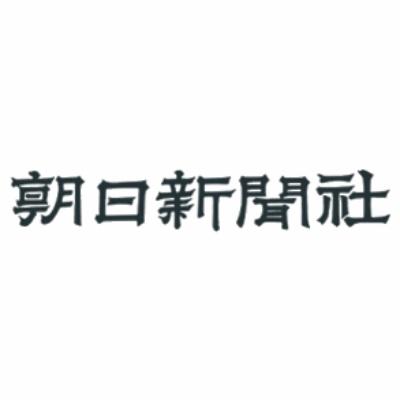 株式会社朝日新聞社のロゴ