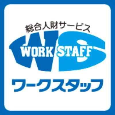 株式会社ワークスタッフのロゴ