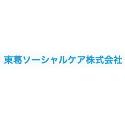 東葛ソーシャルケア株式会社のロゴ