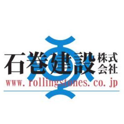 石巻建設株式会社のロゴ