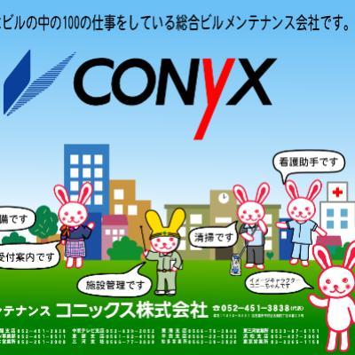 コニックス株式会社のロゴ
