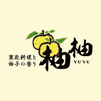 柚柚 ~yuyu~のロゴ