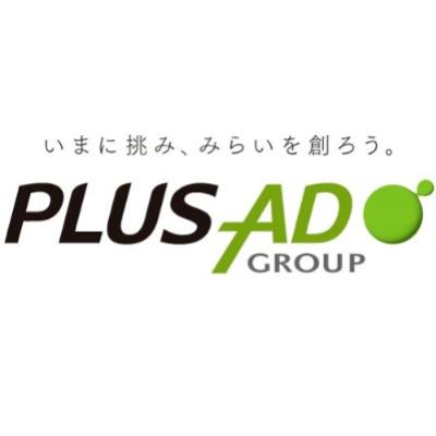 株式会社プラスアドのロゴ