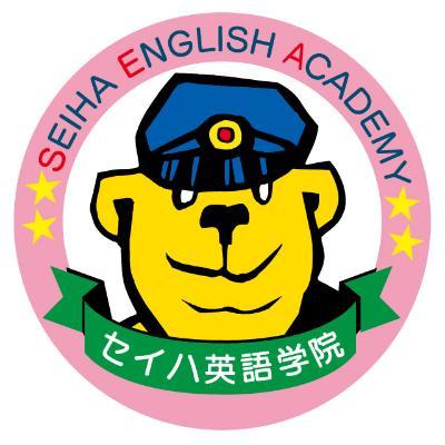 セイハネットワーク株式会社のロゴ