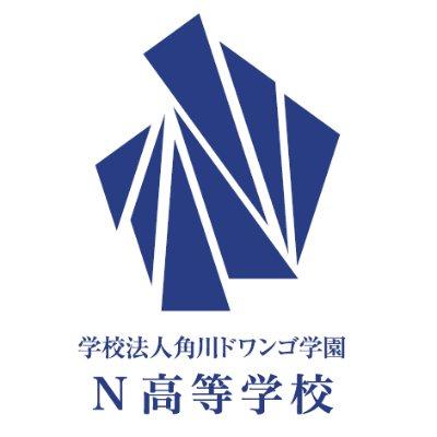 学校法人 角川ドワンゴ学園のロゴ