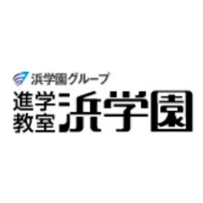 株式会社浜学園のロゴ