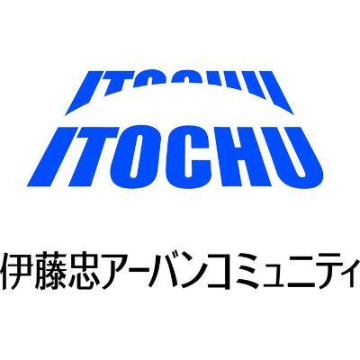 伊藤忠アーバンコミュニティ株式会社のロゴ