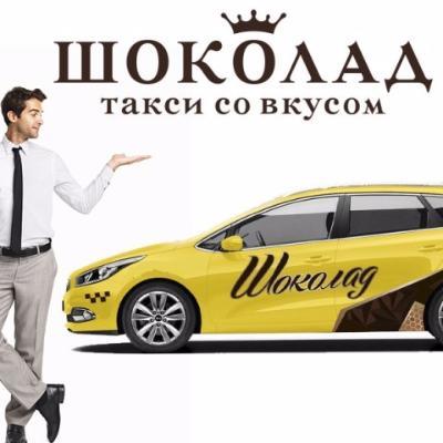 отзывы о работе такси шоколад