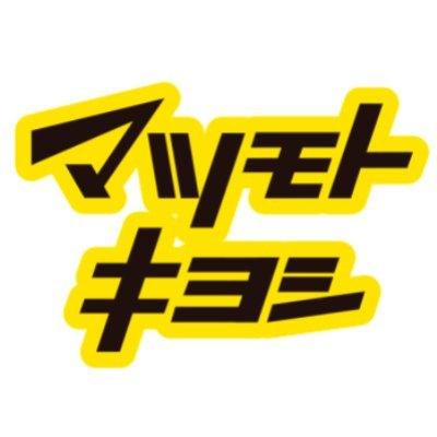 株式会社マツモトキヨシのロゴ
