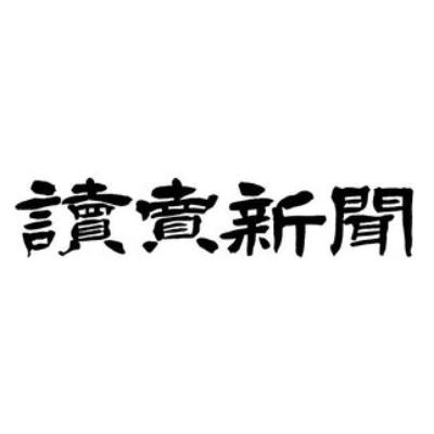 広島 読売 新聞