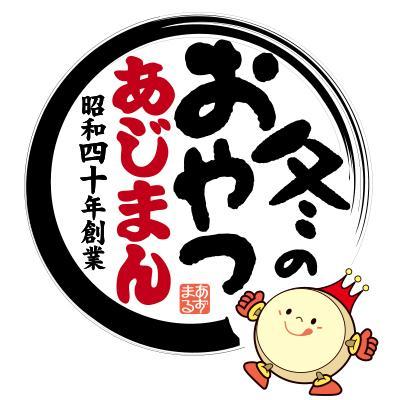 株式会社あじまんのロゴ