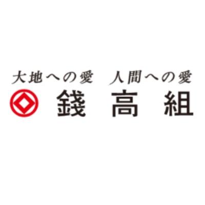 錢高組のロゴ