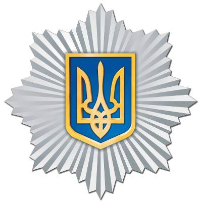 Лого компании МВС України