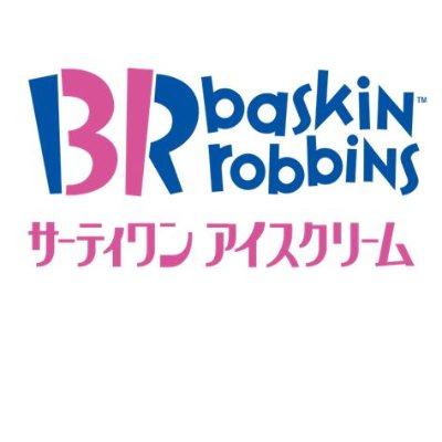B-Rサーティワンアイスクリーム株式会社のロゴ