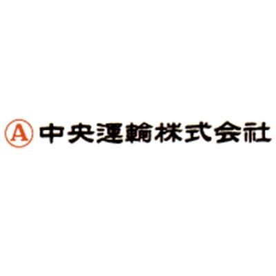 中央運輸株式会社のロゴ