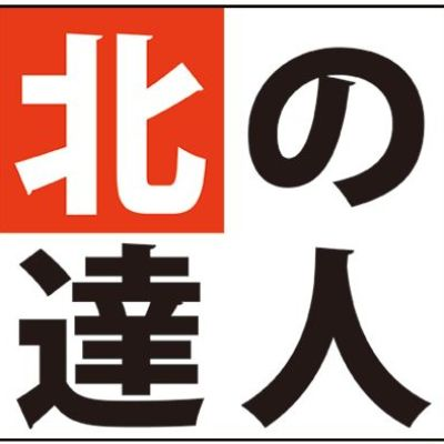 株式会社北の達人コーポレーションの企業ロゴ
