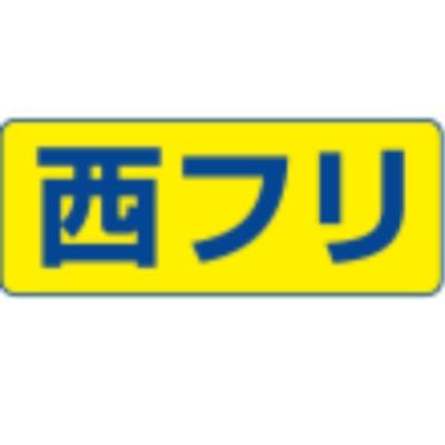 西日本フリート株式会社のロゴ