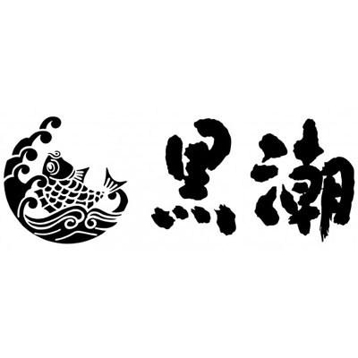 株式会社黒潮のロゴ