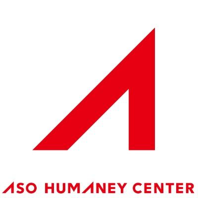 株式会社アソウ・ヒューマニーセンターのロゴ
