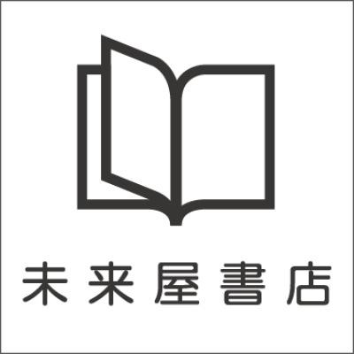 株式会社未来屋書店のロゴ
