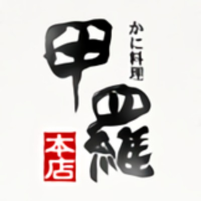 株式会社甲羅のロゴ