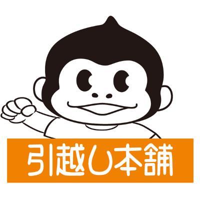 引越し本舗のロゴ