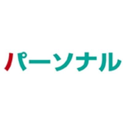 パーソナル株式会社のロゴ