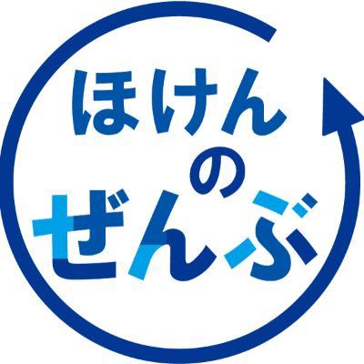 株式会社ほけんのぜんぶのロゴ