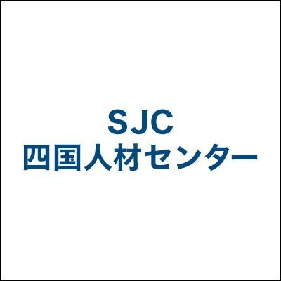 株式会社四国人材センターのロゴ