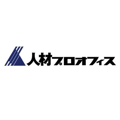 人材プロオフィス株式会社のロゴ